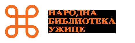 Народна библиотека Ужице – Основано 1856. године