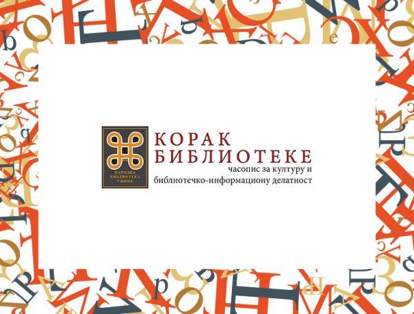 """""""Корак библиотеке : часопис за културу и библиотечко-информациону делатност"""" број 3"""